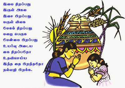 Happy Pongal 2016 Greeting Cards Messages Collection in Tamil