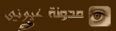 عــــيـــونـــي