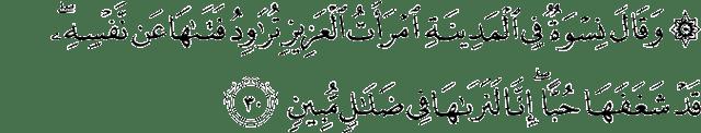 Surah Yusuf Ayat 30