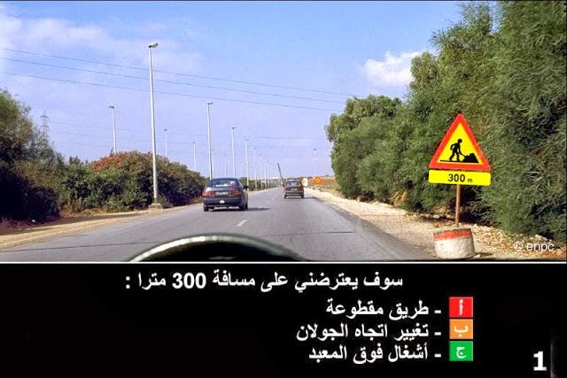 permis tunisien