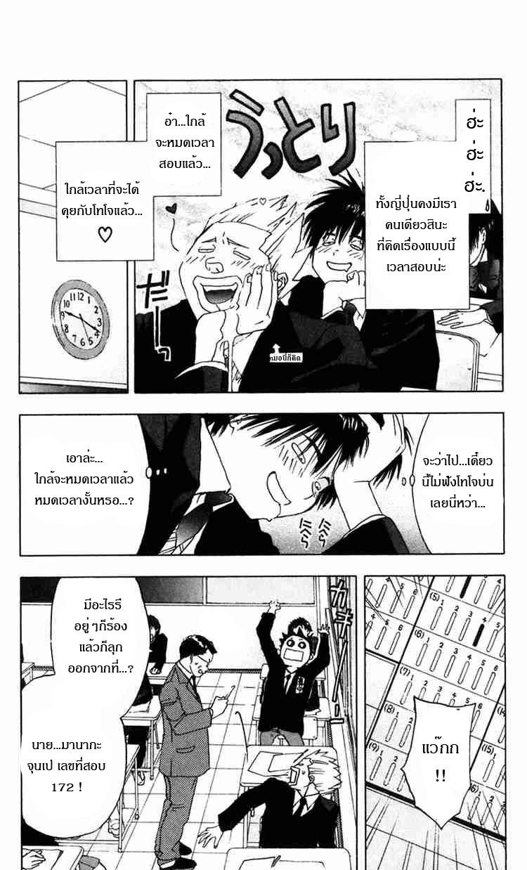 อ่านการ์ตูน Ichigo100 14 ภาพที่ 12