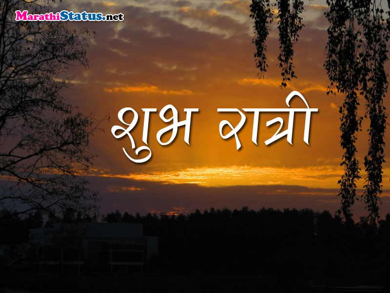shubh ratri message in marathi