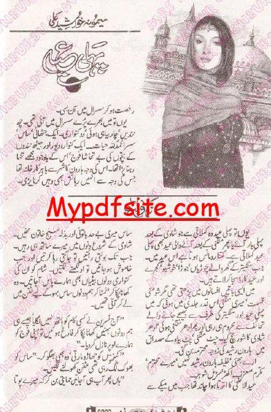 Pehli Eid by Memoona Khursheed Ali