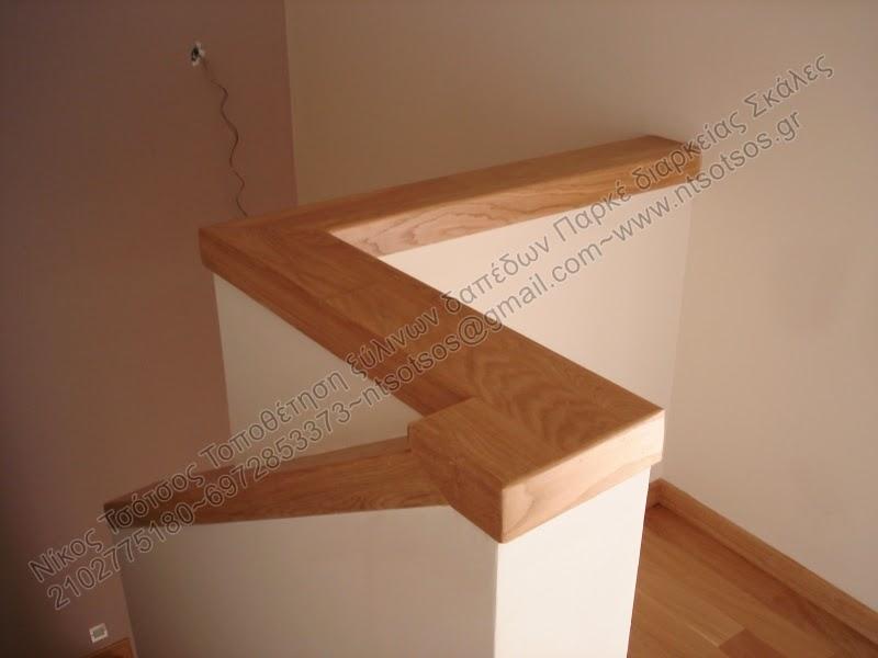Επένδυση κουπαστής ξύλινης σκάλας