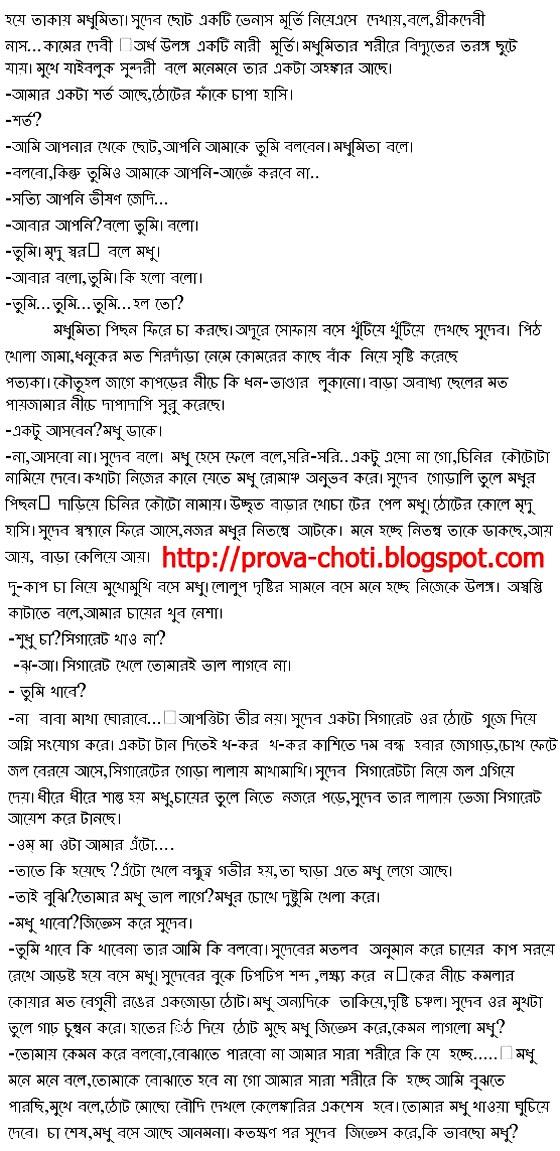 Bangla 3x golpo