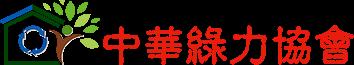 社團法人中華綠力協會