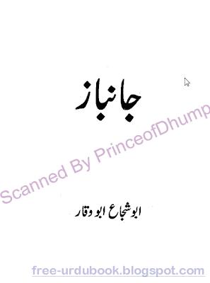 Janbaaz By Abu Shuja Abu waqar