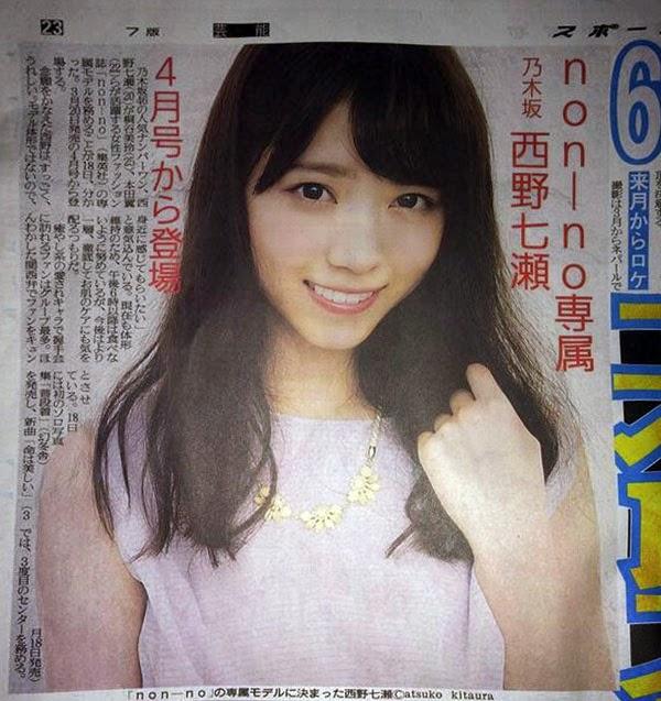 nishino-nanase-menjadi-model-pada-majalah-non-no-fashion-jepang