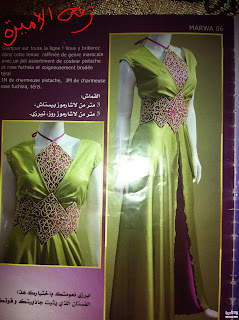 collection magazine marwa arassi 2014 مجلة قنادر مروة للاعراس والافراح  2014  collection magazine marwa arassi 2014