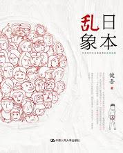 日本亂象(簡體字)