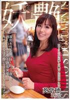 ROSE-23 妖艶 葵紫穂 38歳 いやらしい女の妖しい魅力 SHIHO AOI