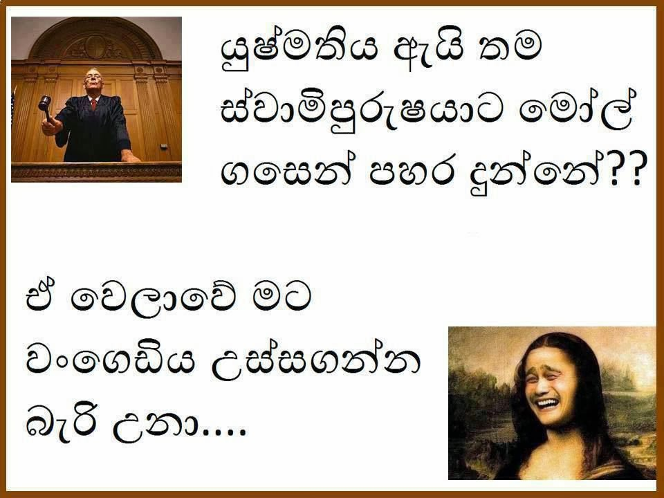 Sinhala funny photo comments sinhala funny pictures post