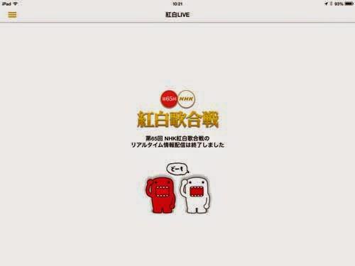 紅白歌合戦アプリ
