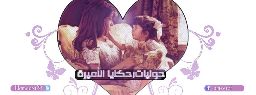 حوليات : حكايا الأميرة