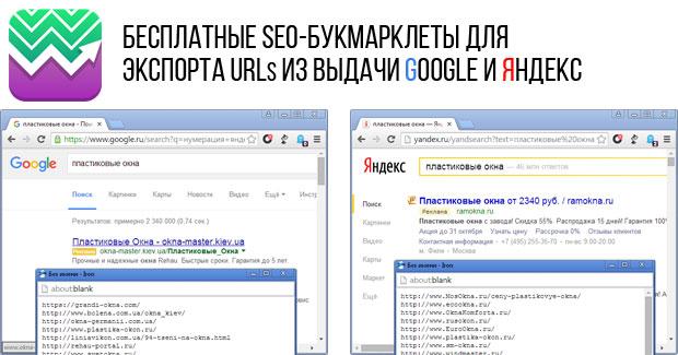 Бесплатные букмарклеты для экспорта URLs из выдачи Google и Яндекс