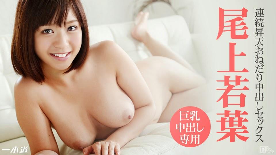 Imjondf 080214_855 Wakaba Onoue 08170