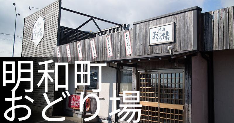 三重県で焼肉「おどり場」明和店でランチを食べてきた