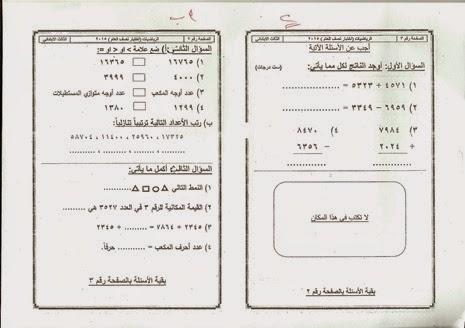 امتحانات كل مواد الصف الثالث الابتدائي الترم الأول2015 مدارس مصر حكومى و لغات تال%D
