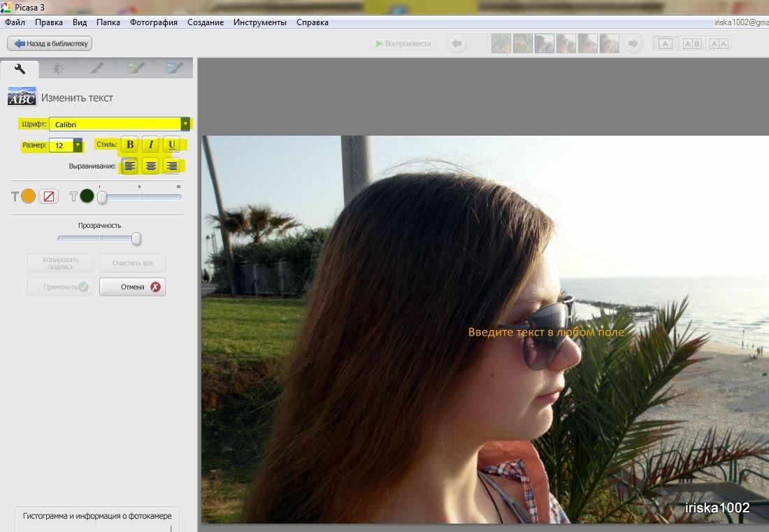как редактировать фотографии в windows 10