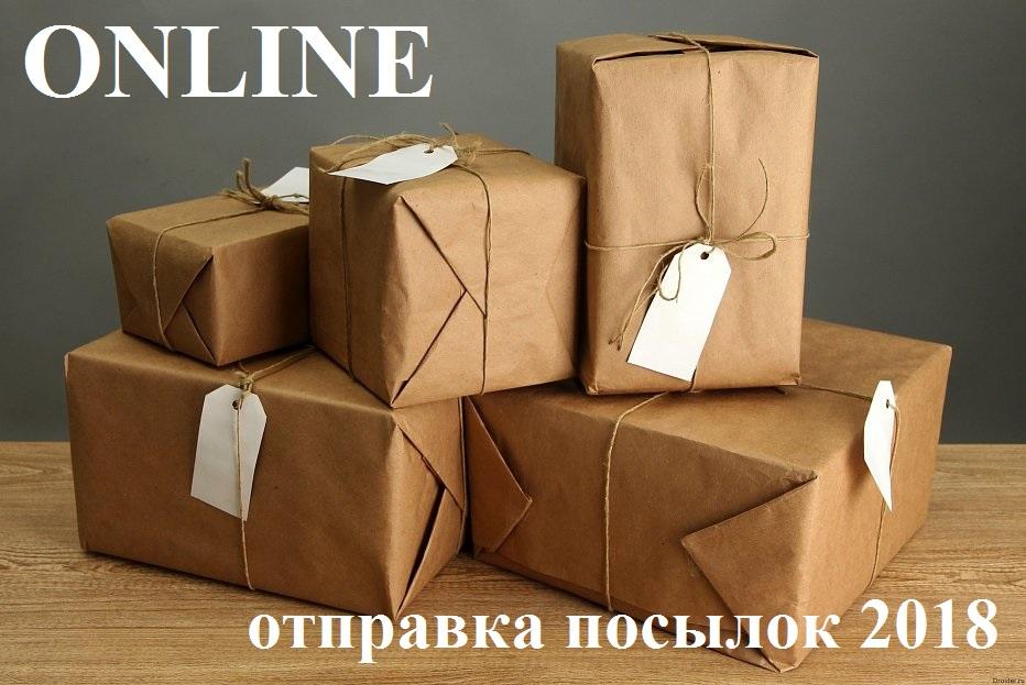 ONLINE - табло отправки посылок 2018