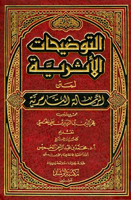 حمل كتاب التوضيحات الأثرية لمتن الرسالة التدمرمرية - فخر الدين المحسي