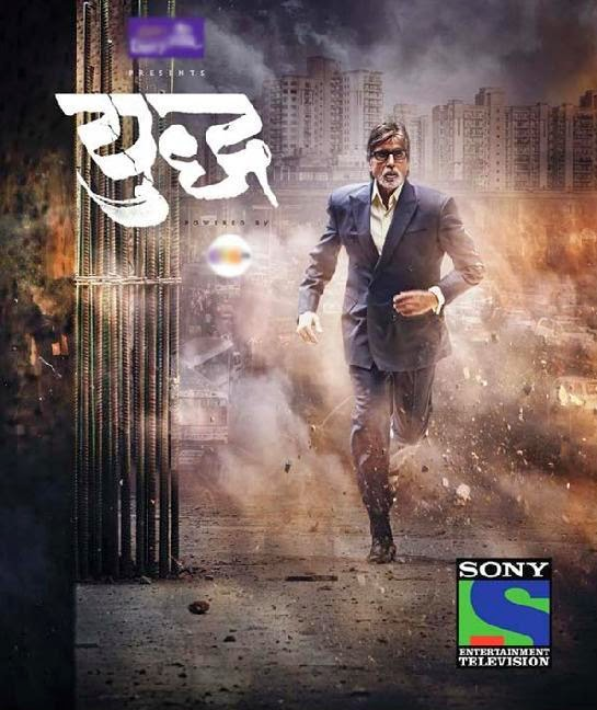 Yudh: The New Amitabh Bachchan Show + Super Writing Contest!