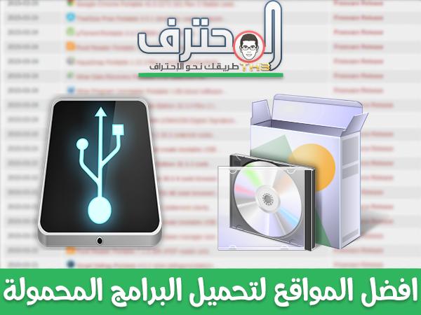 افضل المواقع لتحميل البرامج المحمولة و بآخر اصداراتها