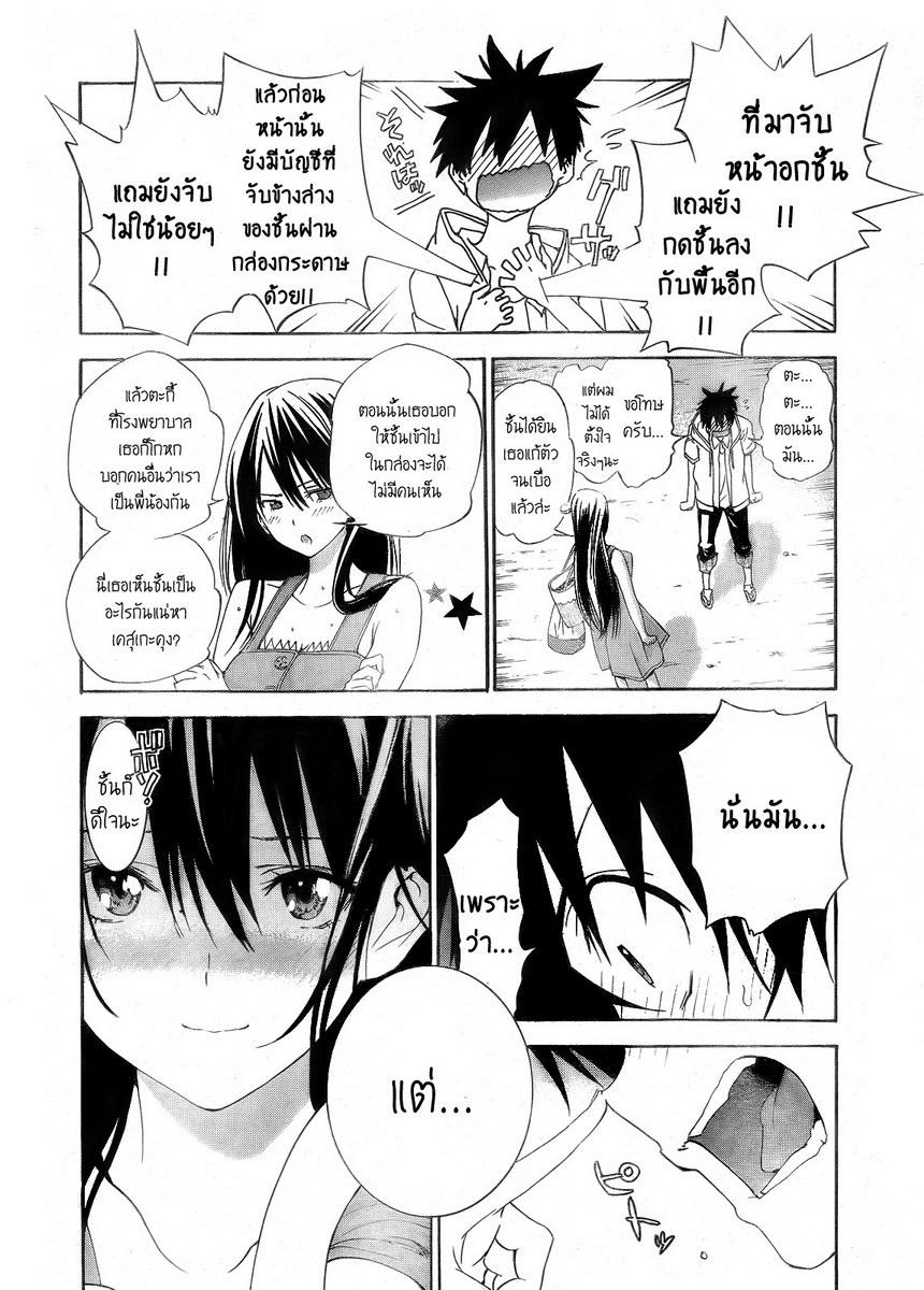อ่านการ์ตูน Pajama na Kanojo 4 ภาพที่ 13