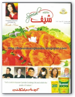Chef special kokab khawaja recipesbook pdf free urdu english books chef special kokab khawaja recipesbook pdf forumfinder Choice Image