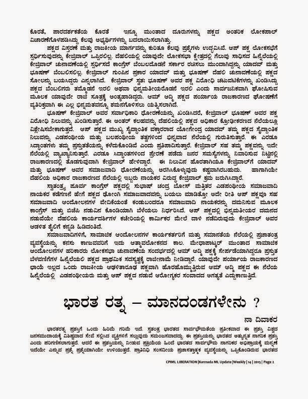essay writing kannada