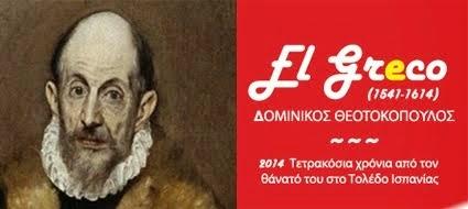 EL GRECO - ΔΟΜΉΝΙΚΟΣ ΘΕΟΤΟΚΌΠΟΥΛΟΣ