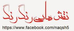 نقش ہائے رنگ رنگ - فیس بُک پر فارسی شاعری مع اردو ترجمہ