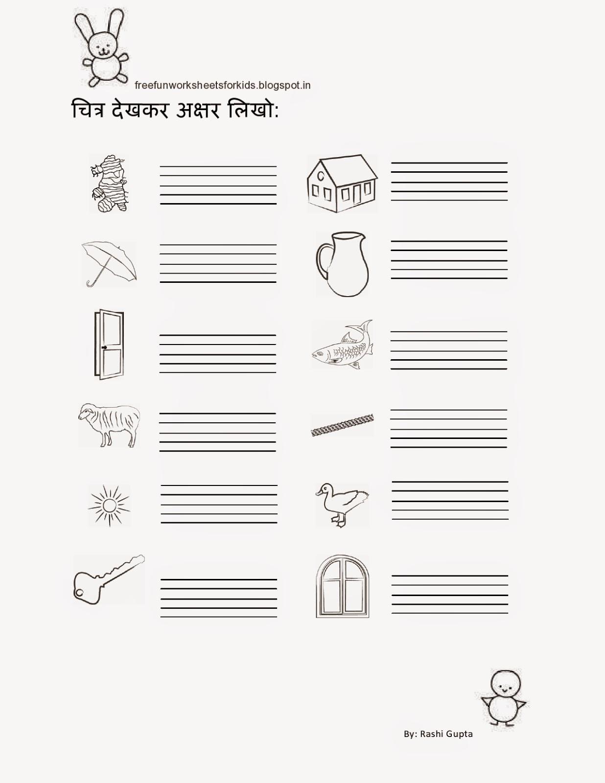 Worksheets Hindi Worksheets free fun worksheets for kids printable hindi worksheet class kg