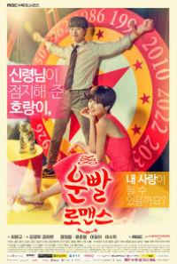 Lucky Romance / Woonbbalromaenseu