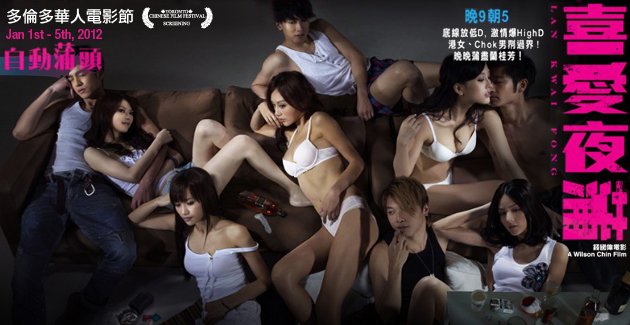 LAN KWAI FONG (2011) - Love and Like Movie