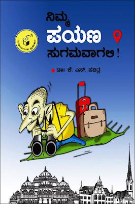 http://www.navakarnataka.com/nimma-payana-sugamavagali