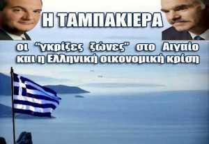 Γκρίζες Ζώνες στο Αιγαίο: Η ταμπακιέρα της Ελληνικής Οικονομικής Κρίσης