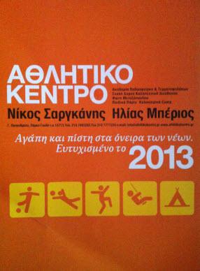 ΗΜΕΡΟΛΟΓΙΟ ΗΝΙΟΧΟΣ 2013