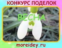 http://moreidey.ru/novosti/konkurs-vesna.htm