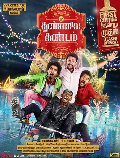 Watch Ivanukku Thanila Gandam (2015) DVDScr Tamil Full Movie Watch Online Free Download