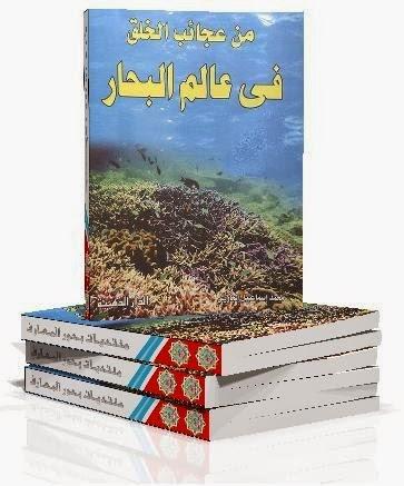 من عجائب الخلق في عالم البحار - محمد إسماعيل الجاويش pdf