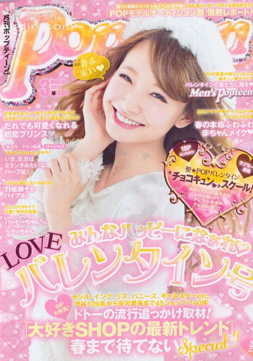 Popteen (ポップティーン) March 2013 Mizuki Nishikawa 西川瑞希 jmagazine scans