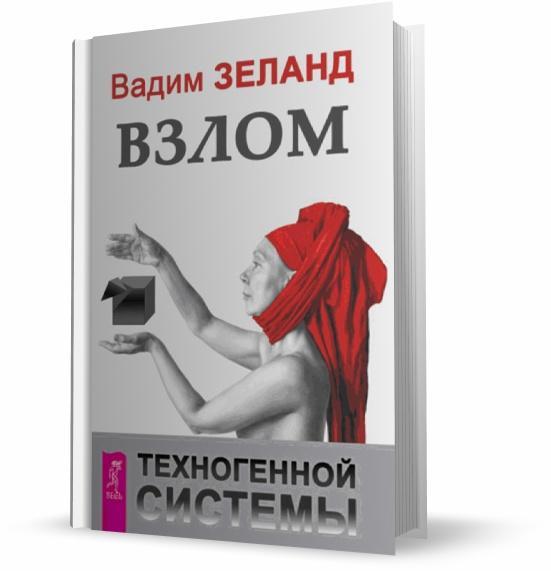 Но и в Прочитал недавно книгу взлом техногенной системы.