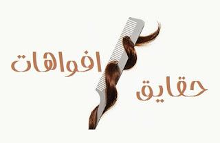 ده باور نادرست در باره مراقبت مو