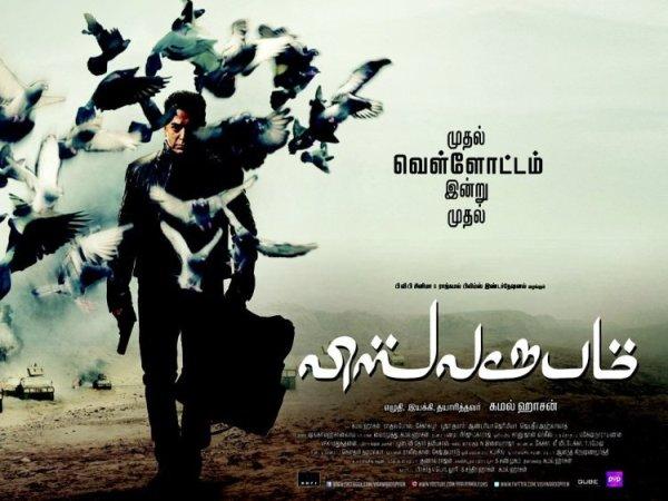 Viswaroopam Tamil Movie Telecast On Dishtv Dated 10 01