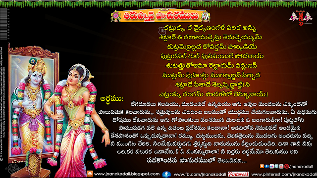 telugu happy Dhanurmasam quotes wishes and sms messages - happy Dhanurmasam telugu picture quotes Dhanurmasam greetings quotes images wallpapers messages poems information in Hindi English Telugu Tamil Bengali, Dhanurmasam greetings quotes in Hindi English Telugu Kannada Bengali. Dhanurmasam Greetings wishes quotes peoms shayari kavitalu in telugu-english hindi kannada tamil Bengali marthi, Best Dhanurmasam  Greetings wishes quotes peoms shayari kavitalu in telugu-english hindi kannada tamil Bengali marthi Best Dhanurmasam Greetings wishes quotes peoms shayari kavitalu in telugu-english hindi kannada tamil Bengali marthi, Best Dhanurmasam Greetings wishes quotes peoms shayari kavitalu in t telugu-english hindi kannada tamil Bengali marthi, Best GodaKalyanam Greetings wishes quotes peoms shayari kavitalu in telugu-english hindi kannada tamil Bengali marthi best GodaPooja Greetings wishes quotes peoms shayari kavitalu in telugu-english hindi kannada tamil Bengali marthi. Here is a Telugu Dhanurmasam Greetings and Wishes messages, Top Telugu language Wishes of Tiruppavai  meaning in Telugu Language, Top Telugu Dhanurmasam Festival Wallpapers and Images, Cool Telugu language 2015 Dhanurmasam Wishes Cool Greetings Images Dhanurmasam Wishes and Kartheeka Messages in Telugu font, Happy Dhanurmasam Family Wishes and Celebrations Images and Greetings .Best Telugu Dhanurmasam Telugu Wishes Images Nice Telugu Dhanurmasam Images Best Telugu Dhanurmasam Images Pictures HD Dhanurmasam Telugu Wishes Images Dhanurmasam Telugu Quotes With Beautiful Pictures Nice Telugu Dhanurmasam Stories in Telugu Quotes With HD Images Dhanurmasam Telugu Wishes Images for WhatsApp Status Nice Telugu Dhanurmasam Pictures Goddess Dhanurmasam HD Wallpapers Goddss GodaDeavi HD Wallpapers Matha GodadeaviHD Wallpapers Dhanurmasam HD Wallpapers With Quotes 1080p Godadeavi Hd Pictures Dhanurmasam Tiruppavai Pooja Vidhanam With Information With Beautiful Pictures Dhanurmasam Wishes In Hindi Dhanurmasam Hind