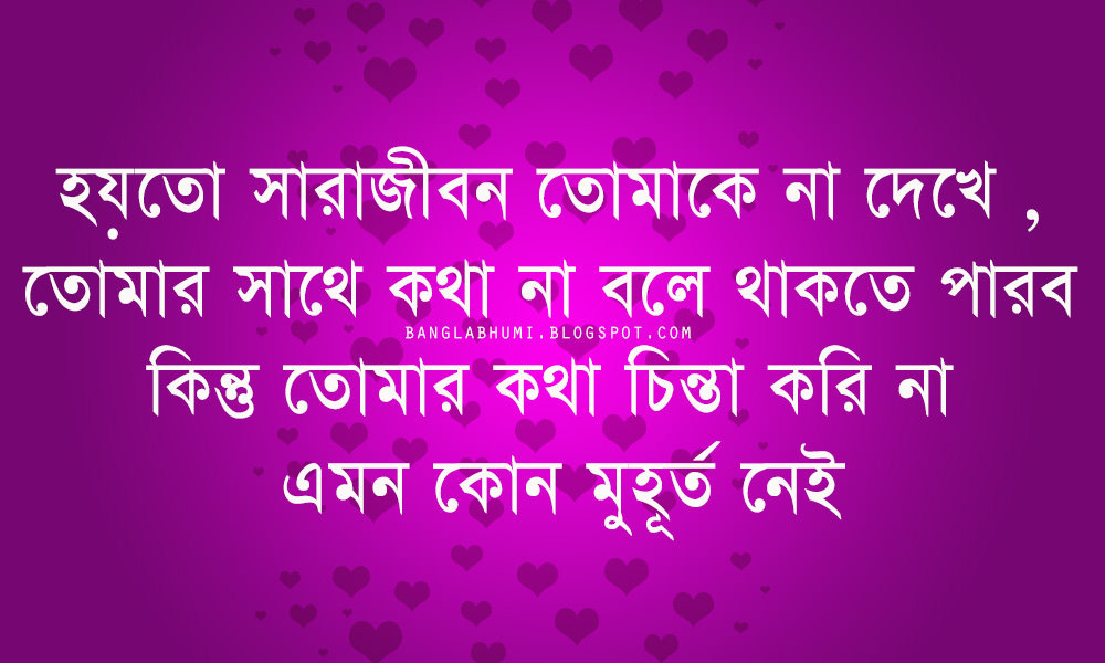 New Bengali Sad Love Quote : Bangla Love : New Bangla Miss ...