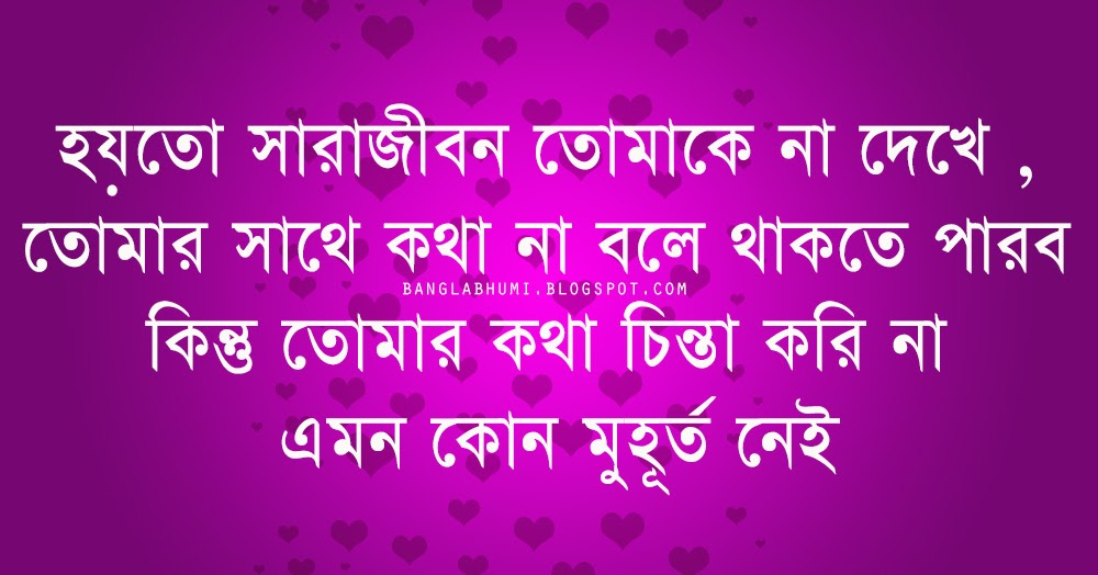 new bengali sad love quote bangla love new bangla miss