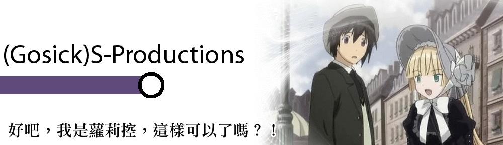 S-Productions (次元事,次元了)