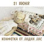 до 21 июня))